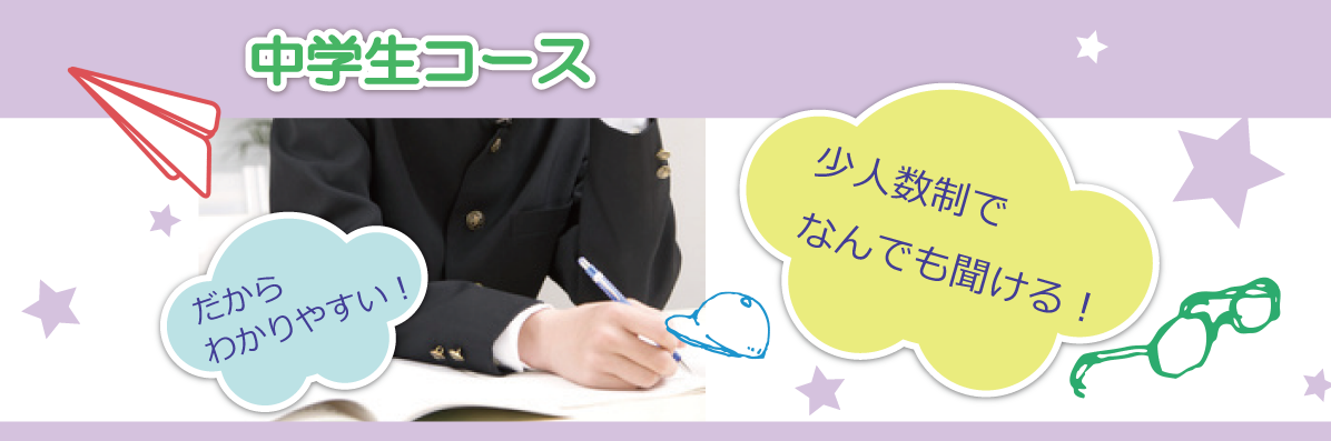 中学生コースTOP
